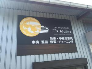 PRIVATE GARAGE T's square